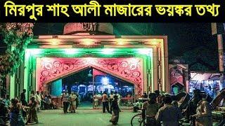 The shrine mosque Shah Ali Mazar Mirpur Dhaka মিরপুর শাহ্আলী মাজার ঢাকা