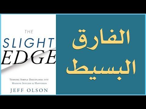 علي وكتاب - الفارق البسيط The Slight Edge