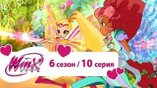 Bинкс 6 сезон 10 серия