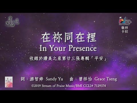 In Your PresenceOKMV (Official Karaoke MV) -  (23)