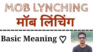 MOB LYNCHING क्या है????