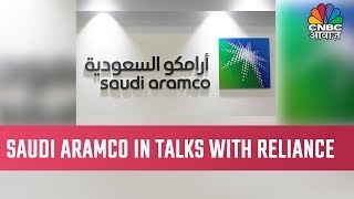 Saudi Aramco In Talks To Acquire 25% Stake In Reliance Industries' Refining, Petrochemical Business