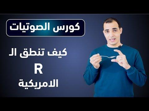 نطق حرف R في اللغة الانجليزية:  تعلم نطق الحروف الانجليزية بشكل صحيح : كورس شامل للمبتدئين 9