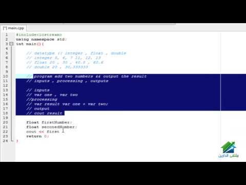 Introduction To Programming with C++ | Aldarayn Academy | Lecture 2