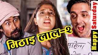 मिठाईलाल - 2 | Happy Saturday | Ep 39 | July 2019 | Nepali Short Comedy Movie | Colleges Nepal Video