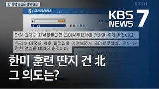 """북한 외무성 """"한미 '동맹' 연습 시 북미 실무협상 영향"""" / KBS뉴스(News)"""