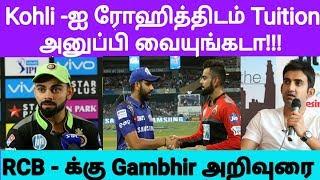Kohli - ஐ Rohit - யிடம் Tution அனுப்பி வைங்கடா Kohli - க்கு அறிவுரை  சொன்ன கம்பிர் | Gambhir | Kohli