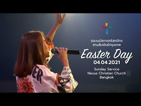 Nexus Bangkok  04/04/2021 Easter Day