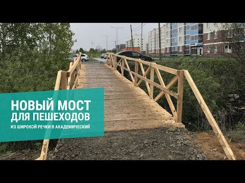 Новый пешеходный мост из Широкой Речки в Академический