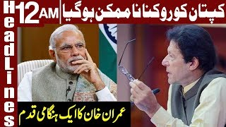 PM Imran directs protest against Modi | Headlines 12 AM | 22 August 2019 | Express News