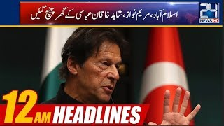 News Headlines | 12:00am | 20 May 2019 | 24 News HD