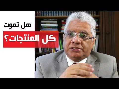 هل تموت كل المنتجات؟ | د. إيهاب مسلم