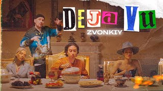 Звонкий - Deja Vu