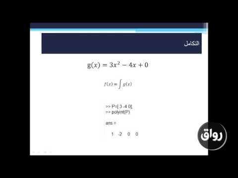أساسيات برنامج الماتلاب _ المحاضرة الرابعة _ 4-5