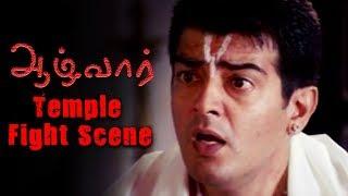 Aalwar | Tamil Movie | Temple Fight Scene | Ajith Kumar | Asin | Keerthi Chawla | Vivek | Lal