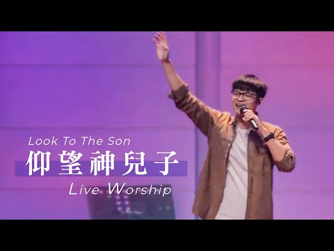/ Look to the SonLive Worship -  ft.