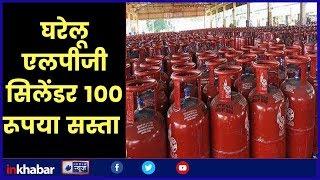 LPG cylinders to be cheaper by Rs 100 from 1 July, घरेलू सिलेंडर 100 रूपये सस्ता हुआ