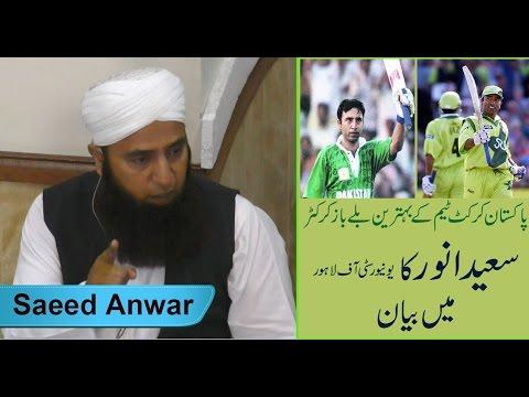 Saeed Anwar Special Bayan