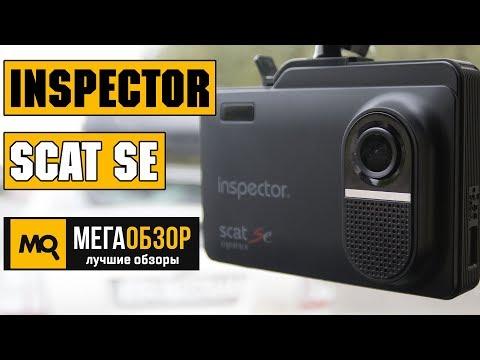 Inspector SCAT Se обзор видеорегистратора - UCQ2sg7vS7JkxKwtZuFZzn-g