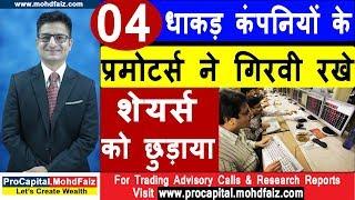 04 धाकड़ कंपनियों के प्रमोटर्स ने गिरवी रखे शेयर्स को छुड़ाया | Latest Share Market News In Hindi