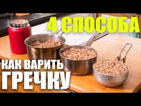 4 Способа как сварить гречку. Теория вкуса. Проверяю способ Антона Птушкина photo