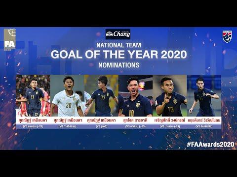 ประกาศรายชื่อผู้เข้าชิงรางวัล CHANG National Team Goal of the Year 2020