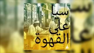 Chandelierسيا على القهوة(moseqar remix) Instrumental