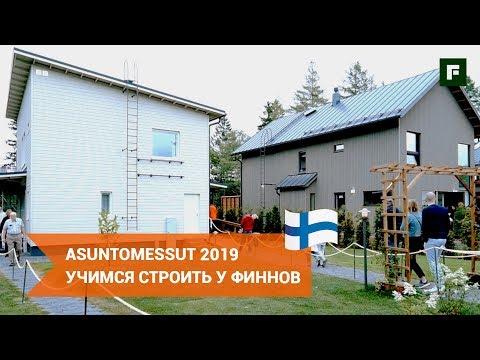 Asuntomessut 2019: как строят загородные дома в Финляндии. Обзор последних трендов // FORUMHOUSE