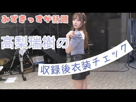 【特別コメント】高梨瑞樹さんから収録後にスペシャルコメントをいただきました!!