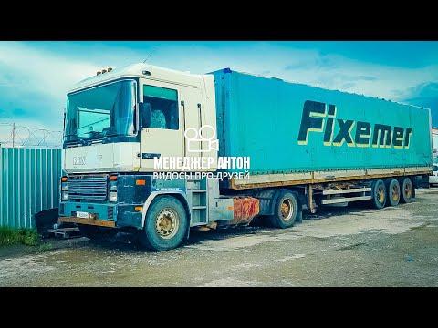 ЦАРЬ ГРУЗОВИК! Что скрыто в кабине от ваших глаз?  Freightliner Classic XL