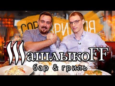 ШашлыкоFF ?Совет зрителя. Сеть баров из Новосибирска