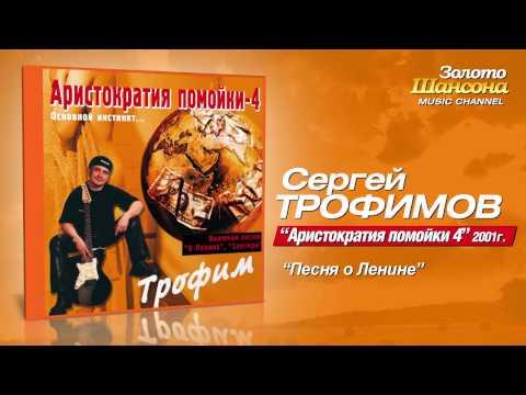 Сергей Трофимов - Песня о Ленине (Audio) - UC4AmL4baR2xBoG9g_QuEcBg
