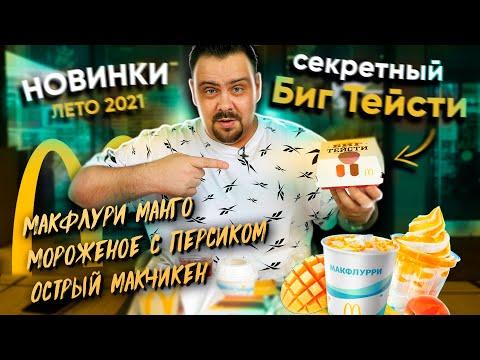 Новинки Макдоналдс 2021 | Макфлури манго, Мороженое с персиком, Острый макчикен, Бигтейсти секретный