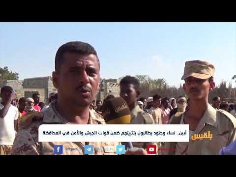 نساء وجنود يطالبون بتثبيتهم ضمن قوات الجيش والأمن في محافظة أبين | تقرير: لطفي ابراهيم