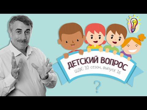 «Детский вопрос» (10 сезон 16 выпуск) - Доктор Комаровский