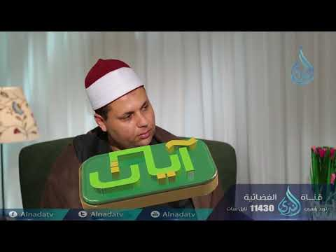 يونس والبحر | آيات | ح8| الدكتور بدر بن ناصر البدر
