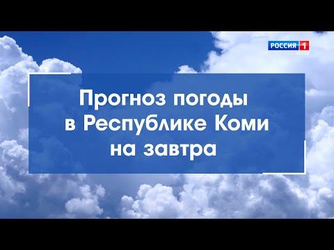 Прогноз погоды на 06.09.2021. Ухта, Сыктывкар, Воркута, Печора, Усинск, Сосногорск, Инта, Ижма и др.