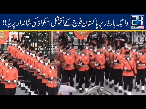 Pakistan Rangers Band Parade On Pakistan Day 23 March At Wagah Border