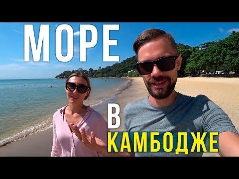 Дикий Рынок в КАМБОДЖЕ — Пробуем КРАБОВ за 5$, Пляж в Кепе, Стоит ли Ехать?