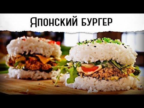 Японский бургер   Оооочень вкусный, отвечаю!