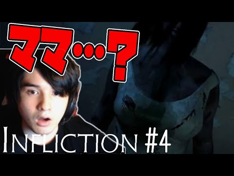 【Infliction】#4 絶対やらないと言い張ったホラゲーを視聴者が送りつけてきた・・のサムネイル