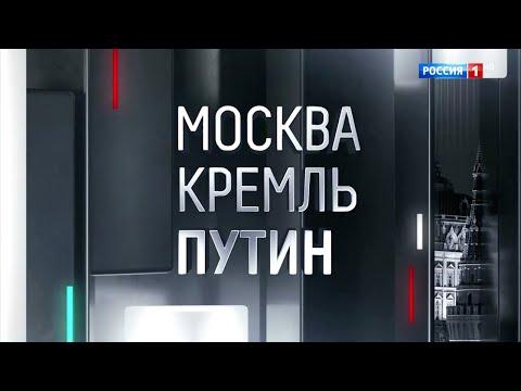 Москва. Кремль. Путин. От 27.09.20