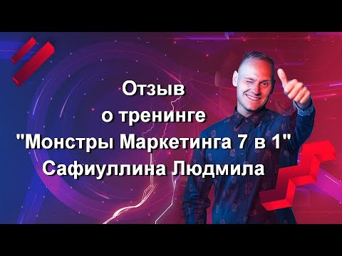 Отзыв о тренинге «Монстры Маркетинга 7 в 1», Сафиуллина Людмила