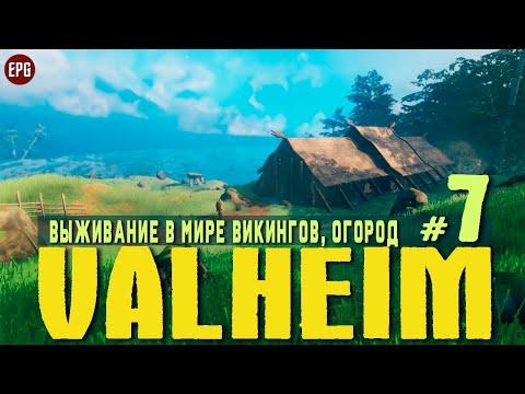 Valheim   Соло выживание в мире викингов   Прохождение #7 Огород и Босс Древний (стрим)