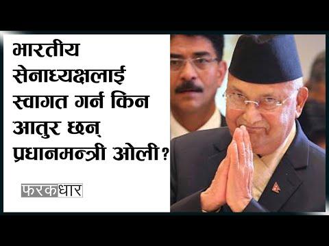 भारतीय सेनाध्यक्षलाई स्वागत गर्न किन आतुर छन् प्रधानमन्त्री ओली ?