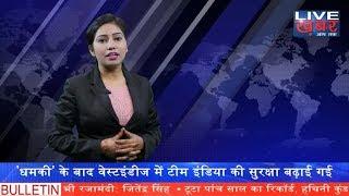 News Bulletin l Livekhabar