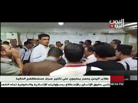 طلاب اليمن في مصر يواصلون الاحتجاج على تأخير مستحقاتهم المالية 13 - 09 - 2017