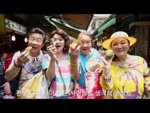 Seniors Love to Travel 3 mins (Korean)