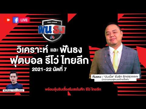 🔴 LIVE ไทยลีกฟันธง วิเคราะห์ฟุตบอล รีโว่ ไทยลีก 2021-22 นัดที่ 7