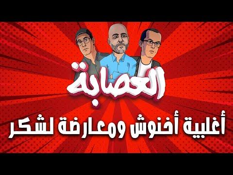مع #العصابة.. أغلبية أخنوش ومعارضة لشكر… وزيعة المجالس ووفاة بلفقيه